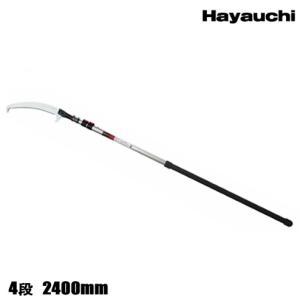 シルキー HAYAUCHI はやうち 4段 高枝 鋸 のこぎり 2.4〜6.3M honmamon