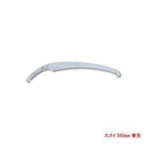 シルキー SUGOI スゴイ 鋸 園芸 剪定 枝打ち スゴイ 360 替刃 honmamon