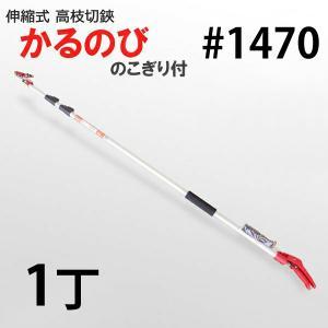 送料B 高枝切りバサミ はさみ 鋏 伸縮高枝切鋏 #1470A かるのび サンダンアンビル 4M 日本製|honmamon