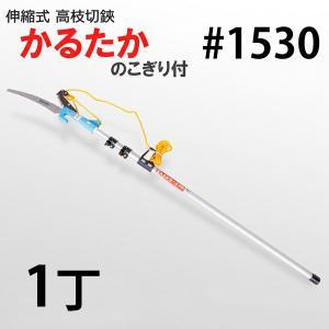 送料B 高枝切りバサミ はさみ 鋏 ロープ式伸縮高枝切鋏 #1530 かるたか 3M 日本製|honmamon