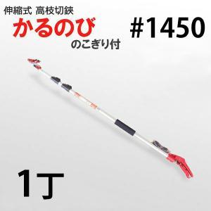 高枝切りバサミ はさみ 鋏 伸縮高枝切鋏#1450A かるのびサンダンアンビル 3M 日本製|honmamon