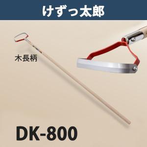 送料B 草取り器 けずっ太郎 DK-800 草削り 長柄 鍬 除草 日本製