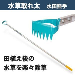 水田除草機 水田熊手 水草とれ太 DK-816|honmamon