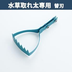 水田除草機 水田熊手 水草とれ太 DK-816 替刃のみ|honmamon
