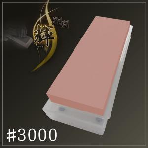 剛研 輝 20mm厚 砥石 #3000 砥石台兼ケース付|honmamon