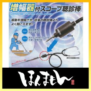検査 工事 増幅器付スコープ聴診棒 ロング honmamon