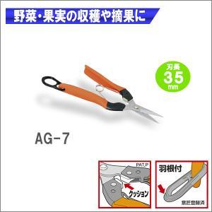 サボテン 衝撃吸収 摘果はさみ AG-7 収穫鋏 ハサミ|honmamon