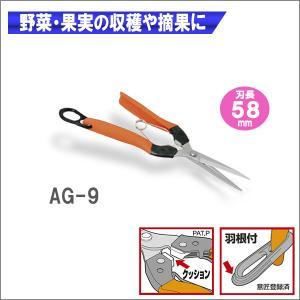 サボテン 衝撃吸収 ロング 芽切鋏 AG-9 はさみ ハサミ|honmamon