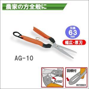 サボテン 衝撃吸収 青果鋏 AG-10 はさみ ハサミ|honmamon