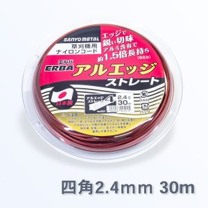 草刈機 刈払機 ナイロンコード 草刈ナイロンコード アルミ含有 四角 ストレート30m|honmamon