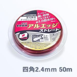 草刈機 刈払機 ナイロンコード 草刈ナイロンコード アルミ含有 四角 ストレート 50m|honmamon