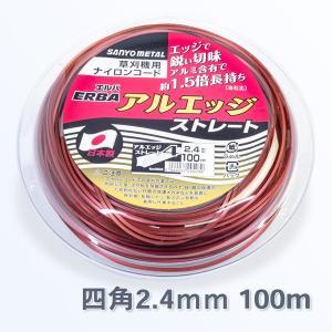 草刈機 刈払機 ナイロンコード 草刈ナイロンコード アルミ含有 四角 ストレート100m|honmamon