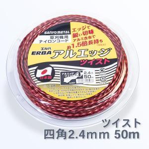 草刈機 刈払機 ナイロンコード 草刈ナイロンコード アルミ含有 四角 ツイスト50m|honmamon