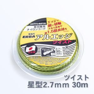 草刈り機 刈払機 ナイロンコード 草刈ナイロンコード アルミ含有 星 ツイスト30m|honmamon