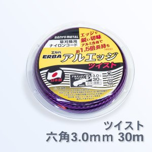 草刈機 刈払機 ナイロンコード 草刈ナイロンコード アルミ含有六角ツイスト30m|honmamon