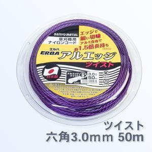 草刈機 刈払機 ナイロンコード 草刈ナイロンコード アルミ含有六角ツイスト50m|honmamon