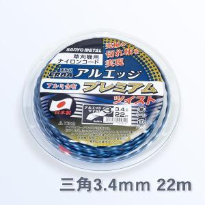 草刈機 刈払機 ナイロンコード 草刈ナイロンコード アルミ含有 三角 ツイスト22m|honmamon
