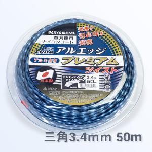 草刈機 刈払機 ナイロンコード 草刈ナイロンコード アルミ含有 三角 ツイスト50m|honmamon