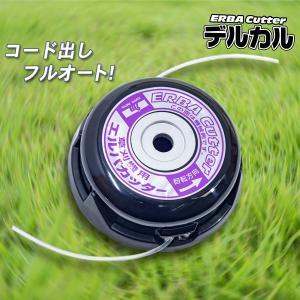 草刈機 刈払機 ナイロンカッター フルオート 遠心力自動繰り出し 日本製|honmamon