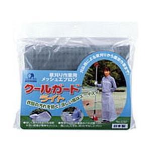 草刈作業用メッシュエプロン クールガードライト【母の日】【父の日】|honmamon