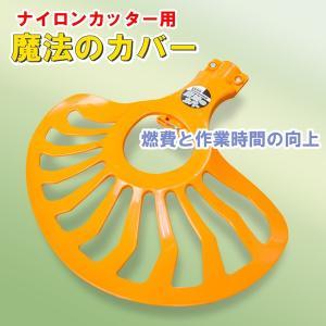 草刈機 刈払機 ナイロンカッター用 アタッチメント パーツ 魔法のカバー honmamon