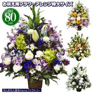 商品名:ユリ・蘭入りお供えアレンジ特大サイズ  商品の特徴: ユリが必ず入った、高さが約80cmにも...