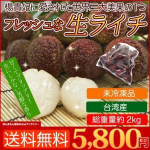 生ライチ 台湾産 2kg 送料無料 冷凍ではないフレッシュライチ
