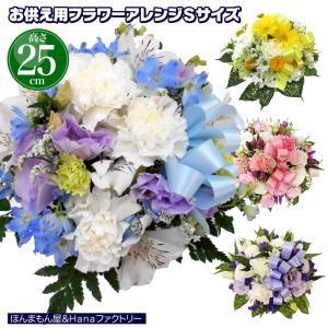 「お供えのお花ってどんな色を選べばいいのか分からない」 こう思う方って、沢山いらっしゃると思います。...