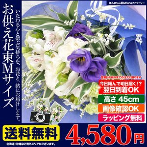 商品名:お供え花束Mサイズ  商品の特徴: 季節の旬のお花をたっぷり使った、小さすぎずかといって大き...