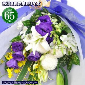 商品名:ユリ入りお供え花束Lサイズ  商品の特徴: 高さは約55cmもあり、重量感も満点。 どうして...