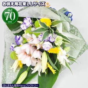 お供え お悔やみ 花 法要 一周忌 四十九日 供花 ◆ 生花 送料無料 ユリ 入り 花束 LLサイズ