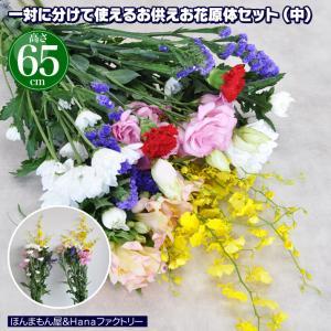 お供え お悔やみ 花 お盆 供花 即日 ◆ お供え花 生花 切り花 一対 で使える お花原体 大サイズ 供花 送料無料