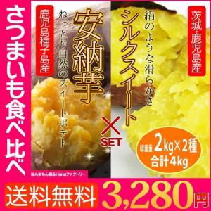 送料無料 さつまいも 食べ比べ セット 安納芋 × シルクスイート