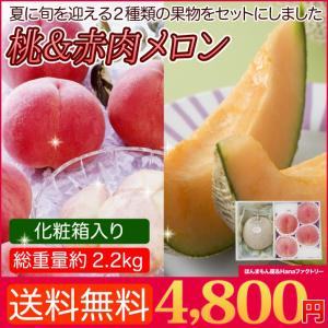 桃 と メロン フルーツ ギフト  送料無料  北海道産赤肉メロン と山梨産 桃 果物 セット
