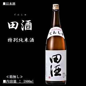 [2021.2詰〜] 日本酒 田酒 (でんしゅ) 特別純米酒 1800ml 西田酒造店 ≪箱無し≫