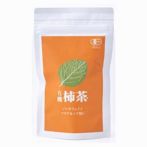 柿の葉茶 柿茶1.5g×20包ハングタグ付ティーバッグ(メール便配送・時間指定不可)