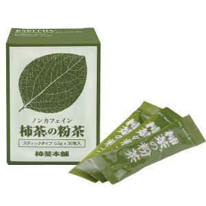 (柿茶の粉茶)(0.5g×30包)