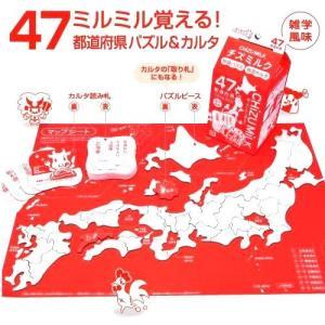 【ラッピング対応】パズル&カルタで日本を学ぶ チズミルク hono-y