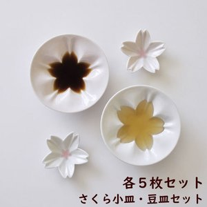 hiracle 桜小皿&豆皿 各5枚セット|hono-y