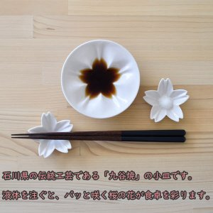 hiracle 桜小皿&豆皿 各5枚セット|hono-y|02