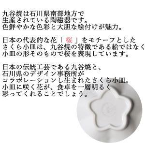 hiracle 桜小皿&豆皿 各5枚セット|hono-y|04
