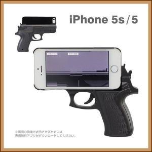 銃を撃つモーションを楽しむiPhoneケース!|hono-y