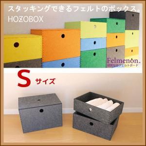 吸音ボードメーカーが開発した硬質吸音フェルトボード素材ので収納ボックス!  お好きな組み合わせでスタ...