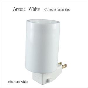 Aroma White コンセントランプタイプ ミニタイプホワイト hono-y