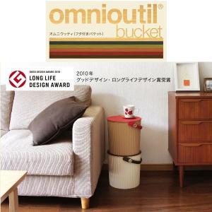 omnioutil bucket オムニウッティ(フタ付バケット)Lサイズ(10L)|hono-y