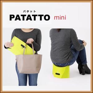 PATATTO mini(パタットミニ)|hono-y