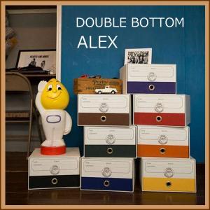 一つ一つ職人の手作りで作られた収納ボックス! DOUBLEBOTTOM ALEX (ダブルボトムアレックス) 【収納ケース 収納ボックス 引き出し】|hono-y