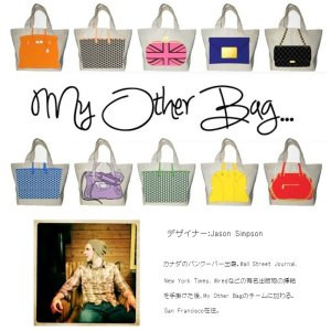 My Other Bag(マイアザーバッグ)|hono-y