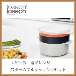 JosephJoseph 4ピース 電子レンジ スタッカブルクッキングセット|hono-y