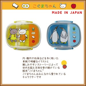 タイト1段ランチボックス こぐまちゃん&ペンギン|hono-y